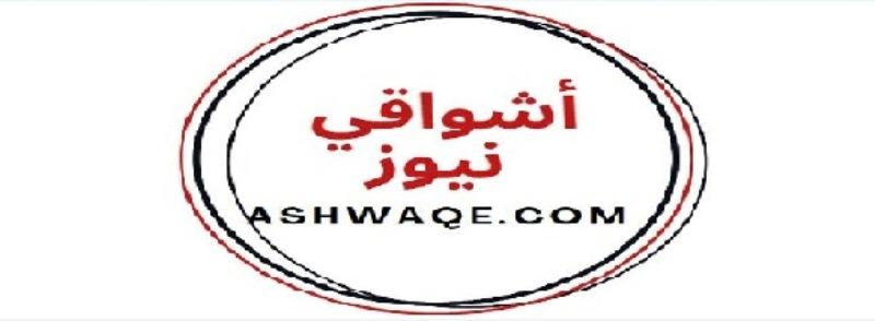 أشواقي نيوز ashwaqe news